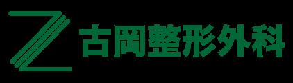 古岡整形外科ロゴ
